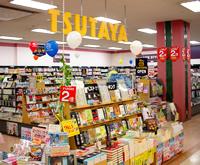 TSUTAYA フジグランナタリー店