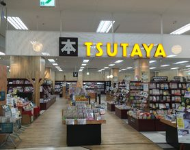 TSUTAYA フジグラン神辺店