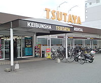TSUTAYA 啓文社新浜店