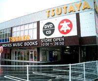 TSUTAYA 防府店