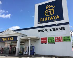 TSUTAYA 徳島新浜店