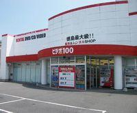 ビデオ100 徳島藍住店