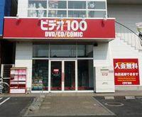 ビデオ100 さぬき三木店