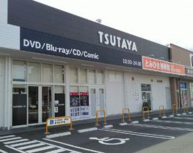 TSUTAYA 富久店