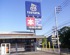TSUTAYA 陣屋西店