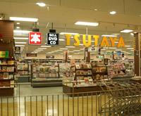 TSUTAYA フジグラン今治店