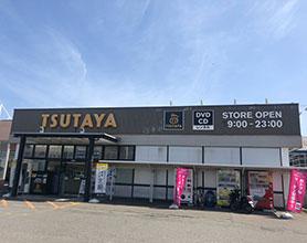 TSUTAYA フジグラン新居浜店
