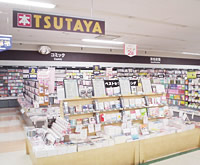 TSUTAYA フジグラン西条店