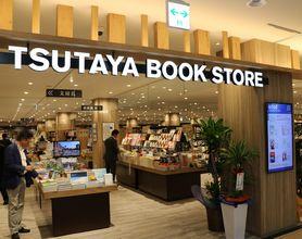 TSUTAYA BOOK STORE 重信