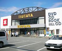 TSUTAYA AVクラブ 次郎丸店