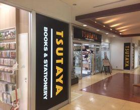 TSUTAYA 積文館書店 薬院店