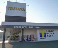 TSUTAYA 粕屋仲原店