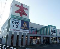 TSUTAYA 積文館書店 鹿島店