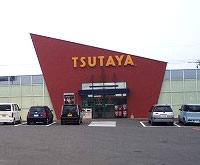 TSUTAYA ココアドバンス愛野店