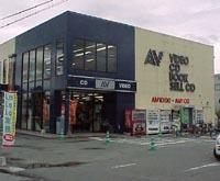 TSUTAYA AVクラブ 清水バイパス店