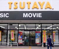 TSUTAYA AVクラブ 浜線店