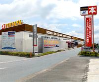 TSUTAYA AVクラブ 菊池店