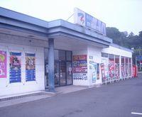 Books Misumi 七ツ島店