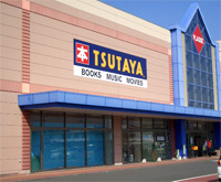 TSUTAYA プラッセ宮之城店