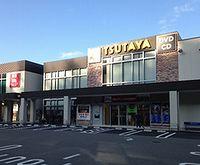 TSUTAYA 名瀬店