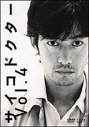 サイコドクター | ドラマの動画・DVD - TSUTAYA/ツタヤ