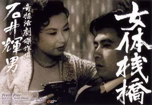 女体桟橋 | 映画の動画・DVD - TSUTAYA/ツタヤ