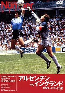 サッカー世紀の名勝負 アルゼンチンVSイングランド FIFAワールドカップ ...