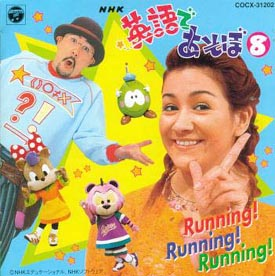 NHK英語であそぼ Running! Running! Running! | 英語であそぼのCD ...