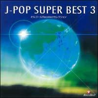 オルゴールRecollectセレクション J-POP SUPER BEST 3