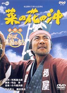 菜の花の沖 | ドラマの動画・DVD - TSUTAYA/ツタヤ