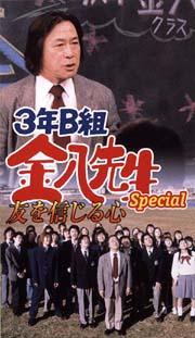 キャスト シリーズ 八 先生 金 5 第