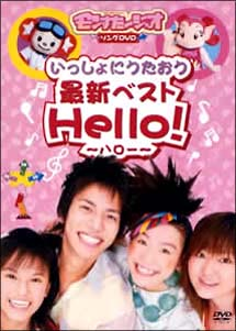 いっしょにうたおう 最新ベスト Hello!~ハロー~