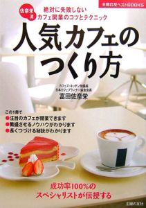 人気カフェのつくり方
