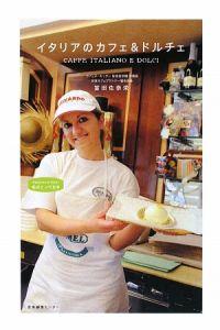 イタリアのカフェ&ドルチェ