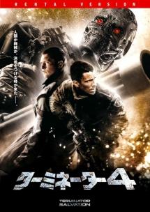ターミネーター4 | 映画の動画・DVD - TSUTAYA/ツタヤ