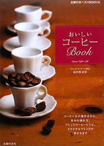 おいしいコーヒーBook