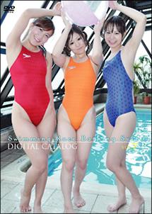 グラビアアイドルの競泳水着 NEWSポストセブン