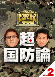 会 て まで 者 出演 委員 言っ そこ 勝谷誠彦氏「そこまで-」降板の裏事情… 番組批判、不満が爆発!?