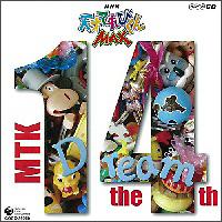 NHK天才てれびくんMAX MTK the 14th