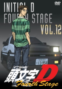 アニメ イニシャル d
