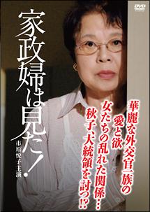 家政婦は見た! | ドラマの動画・DVD - TSUTAYA/ツタヤ
