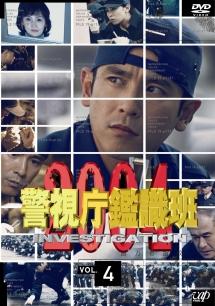 警視庁鑑識班2004 | ドラマの動画・DVD - TSUTAYA/ツタヤ