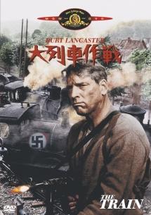 大列車作戦 | 映画の動画・DVD - TSUTAYA/ツタヤ