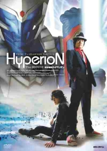 時空警察ハイペリオン The MOVIE | 映画の動画・DVD - TSUTAYA/ツタヤ