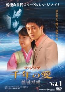 千年の愛 | 海外ドラマの動画・DVD - TSUTAYA/ツタヤ