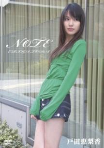 NOTE | グラビア(戸田恵梨香)の動画・DVD - TSUTAYA/ツタヤ