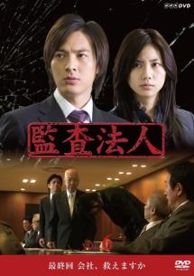 監査法人 | ドラマの動画・DVD - TSUTAYA/ツタヤ