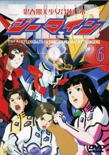 ジーマイン~思春期美少女合体ロボ | アニメの動画・DVD - TSUTAYA/ツタヤ