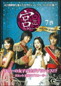 宮(クン)~Love in Palace~ | 海外ドラマの動画・DVD - TSUTAYA/ツタヤ