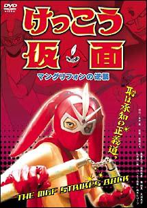 けっこう仮面 マングリフォンの逆襲 | 映画の動画・DVD - TSUTAYA/ツタヤ